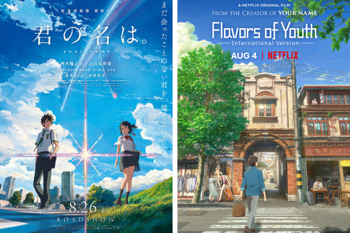 Your Name Flavors Of Youth Are Pretentiously Fine Miscrave