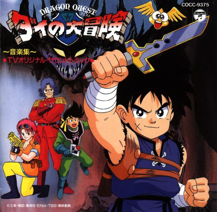 Dragon Quest The Great Adventure Of Dai Is Fantasy Dbz You Missed Out On Dai No Daibōken Miscrave